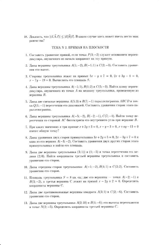 решебник сборнику задач по аналитической геометрии моденов пархоменко